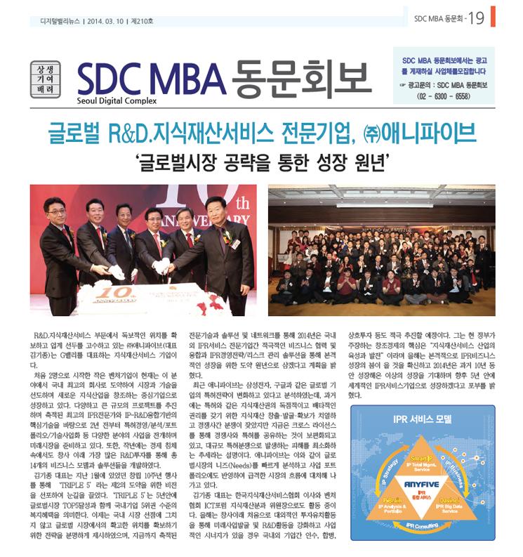 DVN뉴스_글로벌 R&D.지식재산서비스 전문기업 (주)애니파이브