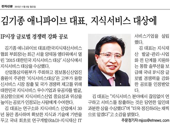 김기종 애니파이브 대표, 지식서비스 대상에 (전자신문 2015.11.06)